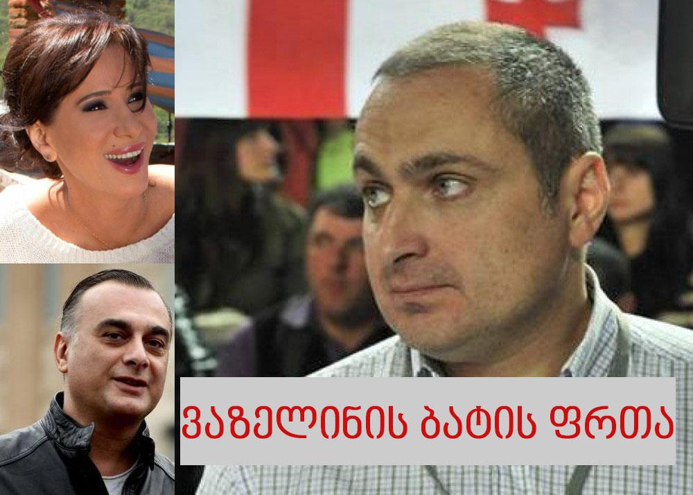 """""""რუსთავი2""""-ის ჟურნალისტებს სპეციალური ტიტულები მიანიჭეს"""